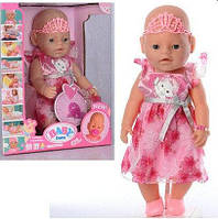 Пупс Baby Born BB 8020-469 (магнит соска, 9 функций, 9 аксессуаров)