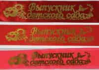 Лента Выпускник детского сада (шелк) на русском