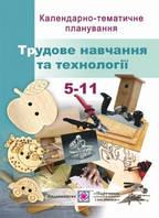 Календарно-тематическое планирование по трудовому обучению. 5-11 класс
