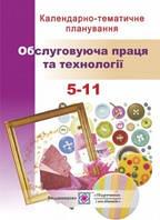 Календарно-тематическое планирование обслуживающего труда. 5-11 класс