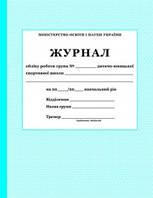 Журнал учета работы группы ДЮСШ