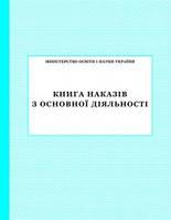 Книга приказов по основной деятельности