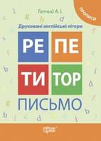 Репетитор - Письмо Печатные английские буквы