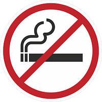 """Наклейка """"Не курить"""" Прозрачная, 150 х 150 мм"""