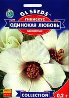 """Гибискус """"Одинокая любовь"""" 0,2 г"""