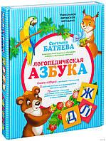 Логопедическая азбука (+3 рабочие тетради, буквы-карточки). Автор Батяева С.В.