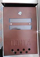 Почтовый ящик  (с адресом)