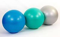 Мяч для фитнеса (фитбол) гладкий 65см