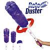 Метелка для уборки пыли Roto Daster (Рото Дастер)