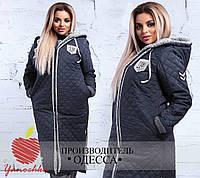 Длинная женская куртка-пальто стеганое большого размера (батал и норма)