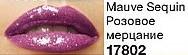 """Блиск для губ """"Діамантовий шик"""", Avon, колір Mauve Sequin, Рожеве мерехтіння, Ейвон, 17802"""