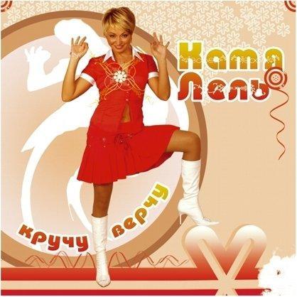 CD диск. Катя Лель - Кручу-верчу