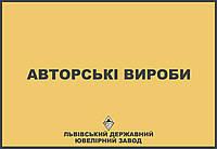 Львівський державний ювелірний завод