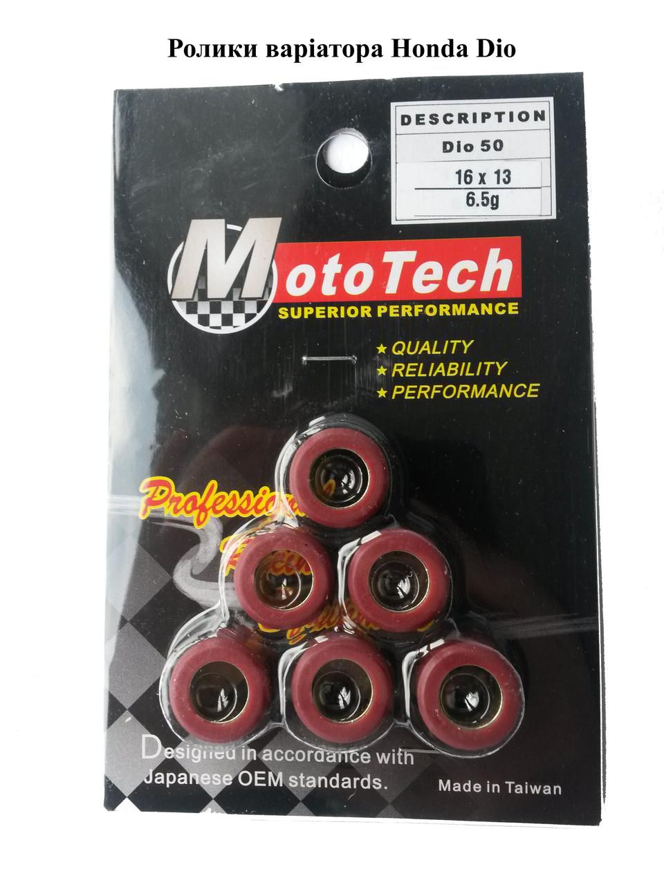 Ролики вариатора 16*13 Honda DIO 50 6,5г Mototech