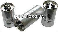 Конденсатор JYUL 16мкф - 450 VAC алюминий (40*75 mm)