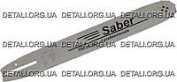 """Шина 14"""""""" (35 см) Saber шаг 3/8 толщина 1,3 для цепи 52/53 звена"""