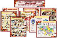 """Комплект стендов """"История украинской литературы"""""""