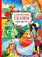 Самые красивые сказки о принцессах.Махаон(русск.)