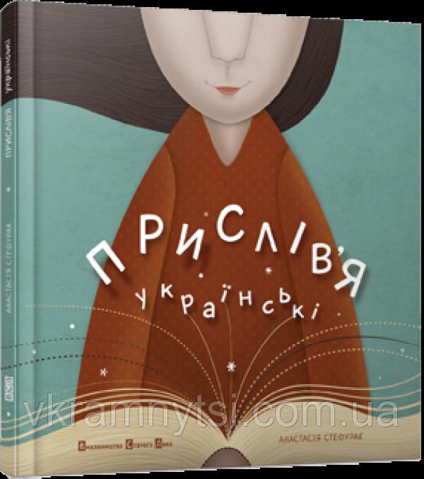 Прислів'я українські. Ілюстрації Анастасії Стефурак