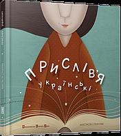 Прислів'я українські. Ілюстрації Анастасії Стефурак, фото 1