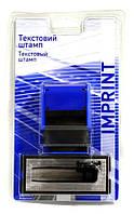 Штамп Trodat текстовый укр. самонаборный 3-х строчный Imprint 11 8911/3/U