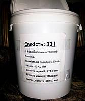 Ведро-контейнер  пищевой 33 литра с герметической крышкой