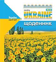 """Дневник школьный 1 Вересня """"Украина. Поля"""" 910848-23"""
