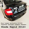 Накладка заднего бампера Skoda Rapid 2012>