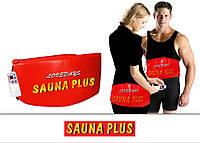 Пояс для похудения Сауна Плюс
