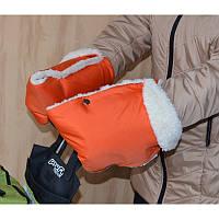 Муфта для рук на ручку коляски/санок оранжевая