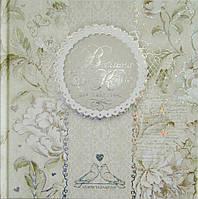 Свадебная книга, альбом для пожеланий 200х200 мм