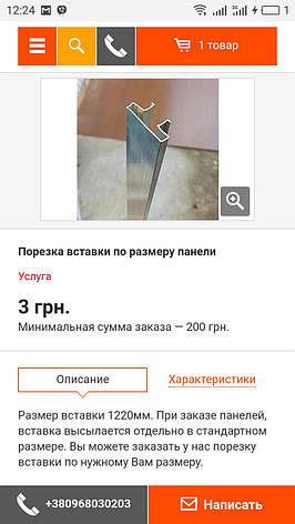 Алюмінієва Вставка в профрезерований паз економпанелі., фото 2
