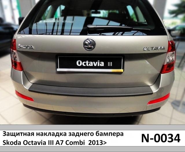 N-0034 Rear bumper protector  Skoda Octavia A7 Combi 2013>