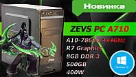 Недорогой Cовременный Игровой ПК ZEVS PC A710 4x4GHz