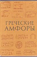 Греческие амфоры