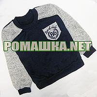 Детский весенний осенний джемпер р.110-116 для мальчика ткань 100% акрил 3797 Синий 116