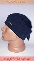 Стильная шапка для мужчин темно-синего цвета новинка сезона