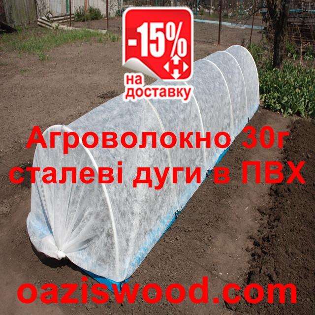Мини теплица 5м - размер L агроволокно 30г/1м², стальные дуги с ПВХ