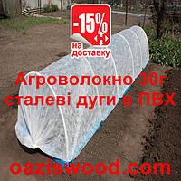 Мини теплица 5м - размер L агроволокно 30г/1м², стальные дуги с ПВХ, фото 1