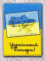"""Обкладинка на паспорт """"Чужого не треба"""" 125"""