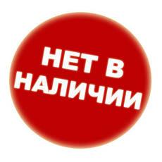 Нет в наличии 2-х сп Т-85/90