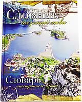 Тетрадь словарь иностранных языков А5, 56 листов, твердая глянцевая обложка (ассорти)