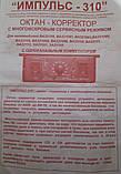 Октан-корректор Импульс 310 для электронных бесконтактных систем зажигания, фото 2