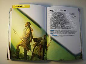 Біблія для дітей на кожний день, фото 2