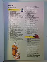 Біблія для дітей на кожний день, фото 3