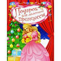 Подарок для маленькой принцессы.Зимние сказки,стихи(русск.)