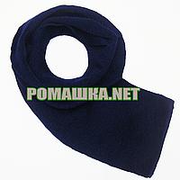 Детский вязаный шарф (шарфик) для мальчика или девочки 3917 Темно-синий