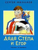 С.Михалков:Дядя Степа и Егор,стихи(русск.)