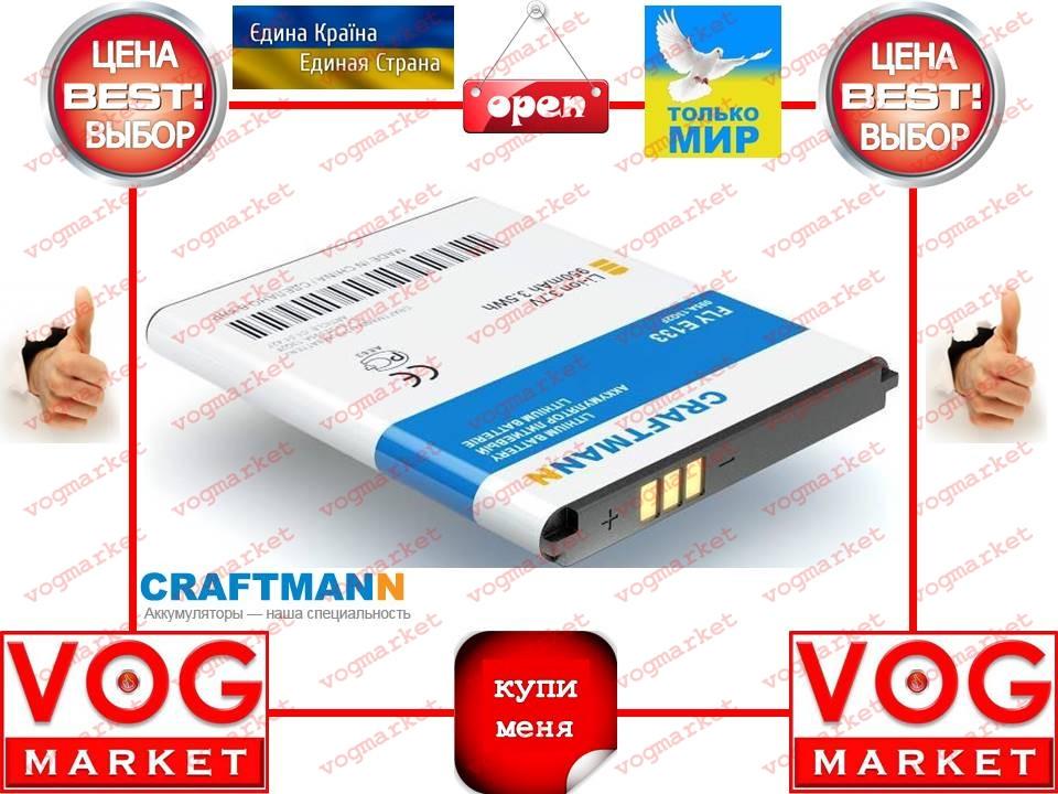 Аккумулятор Craftmann Fly BL4229 (E133) 950mAч