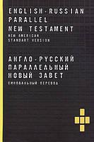 Англо-русский параллельный Новый Завет (артикул 2201), фото 1
